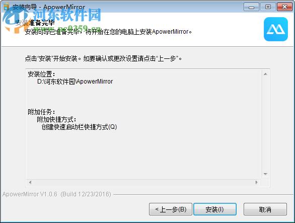 ApowerMirror投屏软件 1.4.3.3 官方最新版