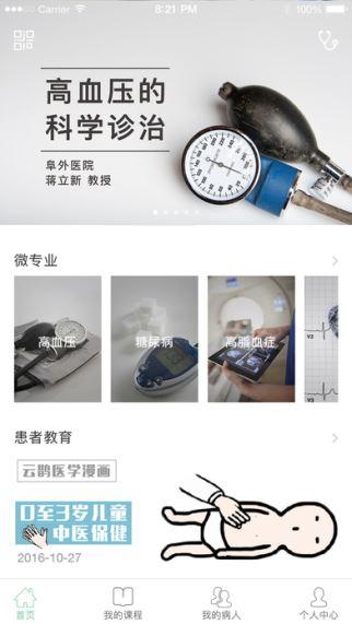 云鹊医 1.0.0 iPhone版