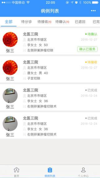 医依助手 1.0 iOS版