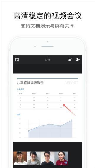 微信企业版 1.3.3 官方版