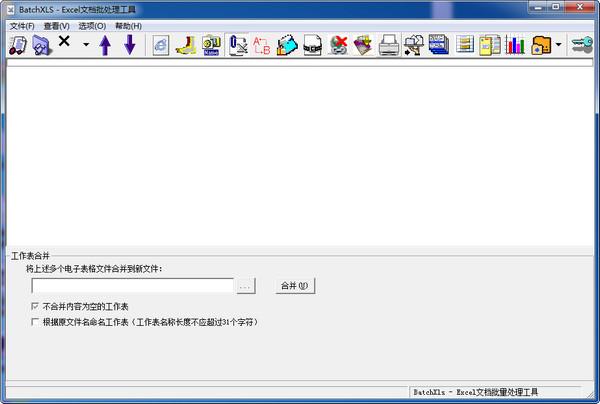 BatchXls(Excel文档批量处理工具) 4.81 官方版