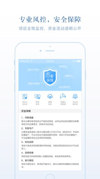 聚米众筹 1.0.2 iOS版
