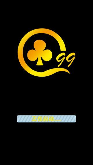 Q99资讯 1.0 苹果版