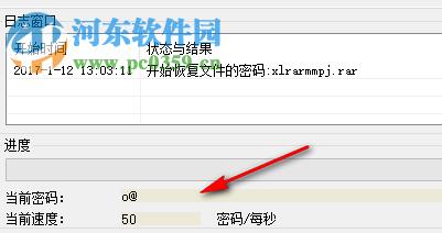 小楼rar工具下载(rar密码破解工具) 3.2 破解版下载