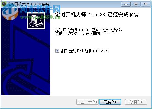 定时开机大师下载 1.0.62 官方免费版