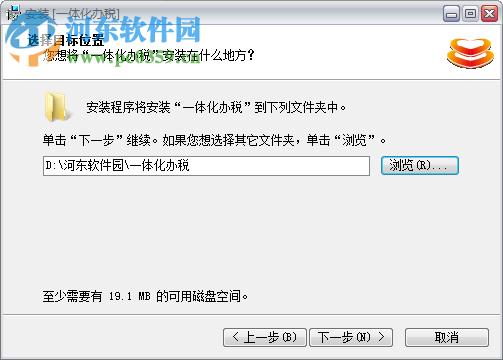 河南国税一体化办税平台 1.1 官方版