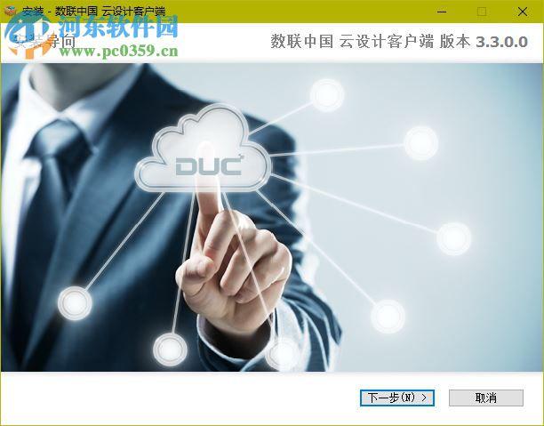 数联中国云设计客户端 3.3.3.0 官方版