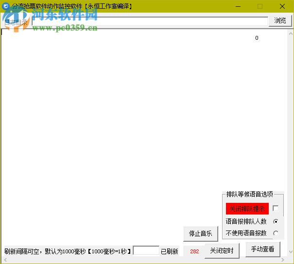 分流抢票软件动作监控软件 1.0 免费版