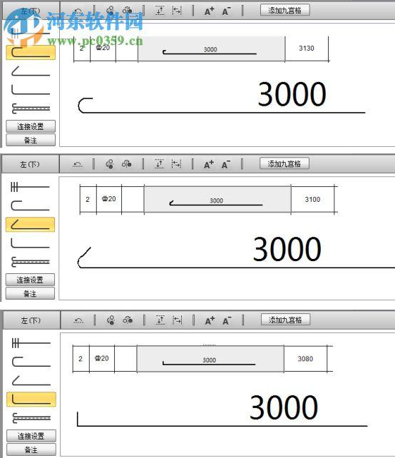 广联达云翻样软件 1.0.0.554 官方版