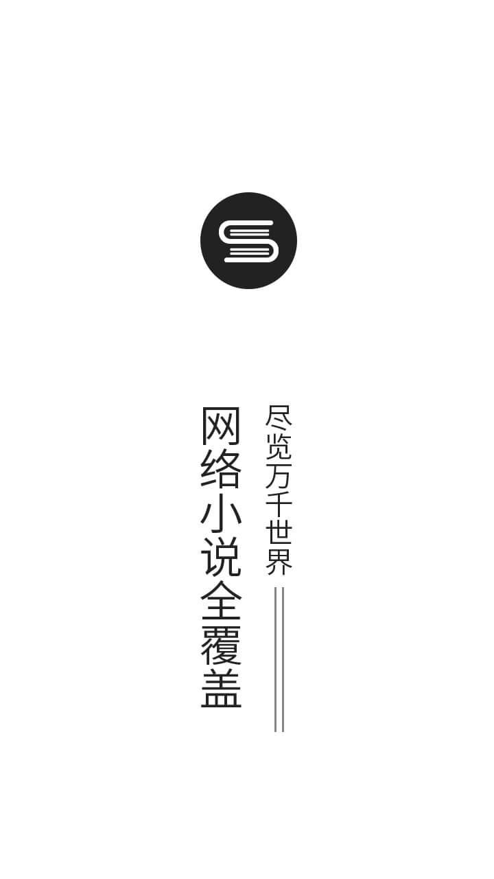 快读全本小说(2)
