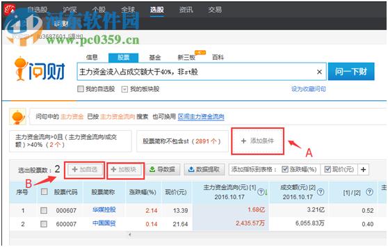 同花顺远航版下载 5.6.1.3 官方版