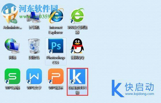 快启动u盘启动盘制作工具 7.1.3 官方版