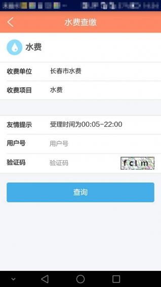 长春智慧朝阳 0.7.7.1007