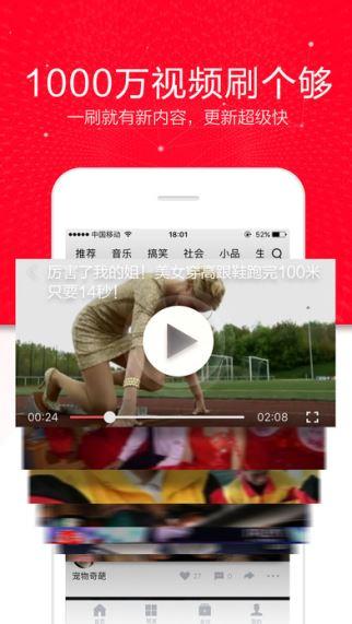 头条视频(2)