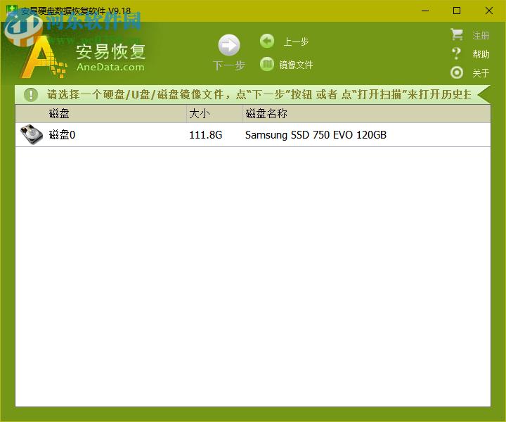 安易硬盘数据恢复软件 9.63 官方正式版
