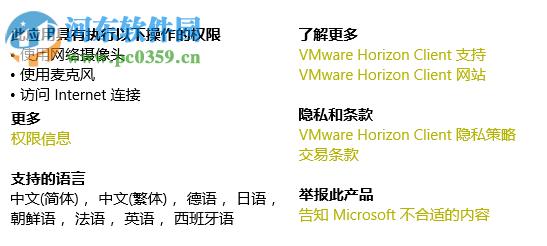 VMware Horizon Client 7.0.3 官网最新版