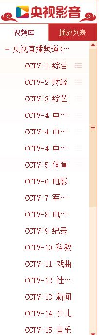cntv官方原版客户端 4.4.0.0 官方版