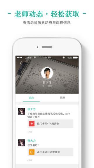 新东方我学 1.6.7 苹果版