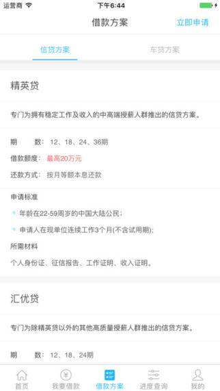 汇中贷款 1.0.2 iOS版
