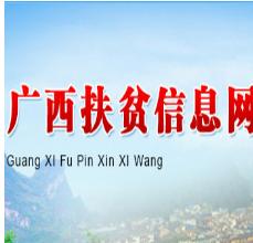 广西扶贫信息网办公大厅 1.0 官方客户端