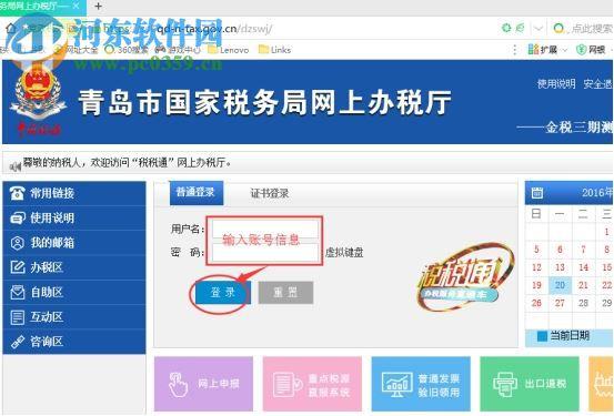 青岛国税网上申报系统2017下载 2017 官网最新版