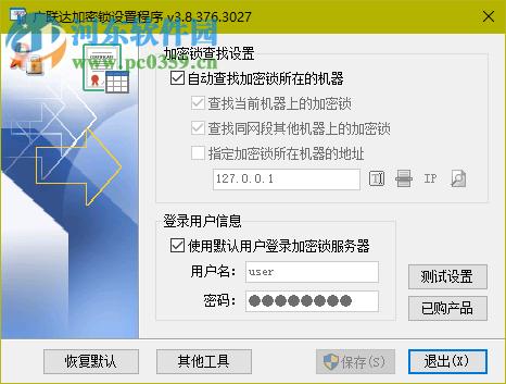 广联达加密锁程序 3.8 官方版