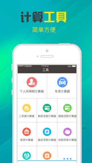 有钱贷 1.0 iOS版