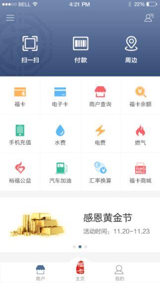 福卡 4.0.2 iPhone版