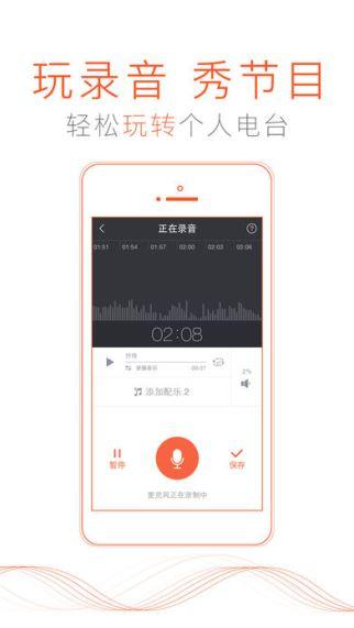 喜马拉雅电台 5.4.75 iOS版/iPad版