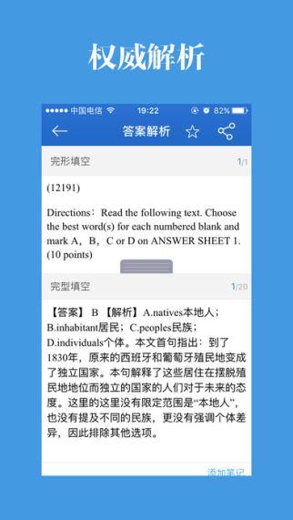 研秘 3.0.4 iPhone版