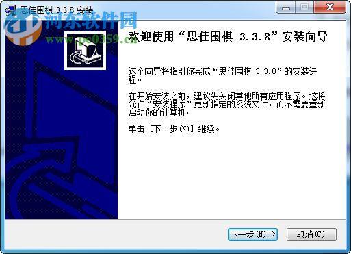 思佳围棋软件下载 3.3.8 免费版
