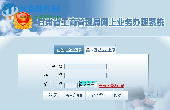 甘肃省工商行政管理局网上业务办理系统 2017 官方最新版