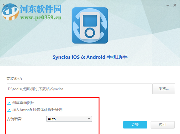 syncios(苹果管理工具) 6.6.0 官方免费版