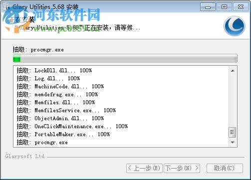 glary utilities pro下载(系统维护军刀) 5.124.0.149 官方多国语言版