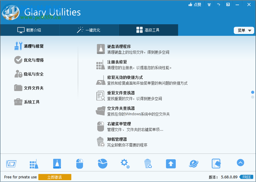 glary utilities pro下载(系统维护军刀) 5.114.0.140 官方多国语言版