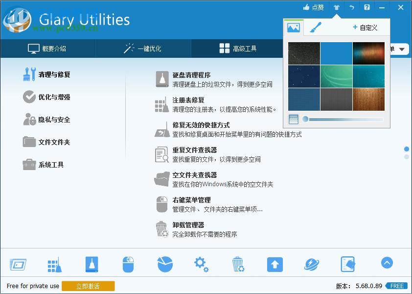 glary utilities pro(系统维护军刀)