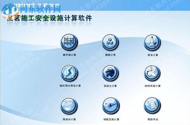 品茗建筑安全计算软件 12.5 官方通用版