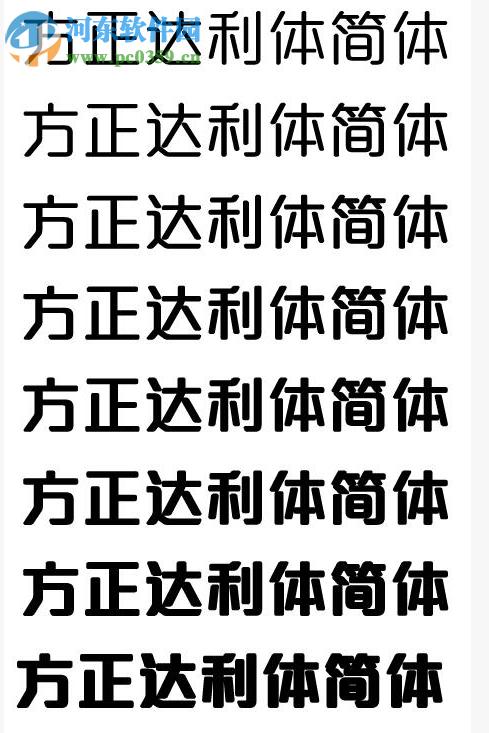 方正达利体简体包(内附8款字体) 免费版