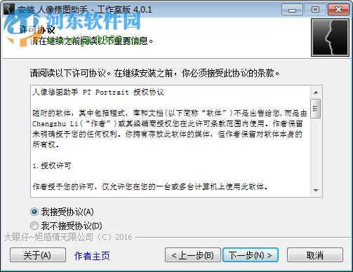 PT Portrait中文版+注册机下载(照片自动磨皮) 4.1.0.0 特别版