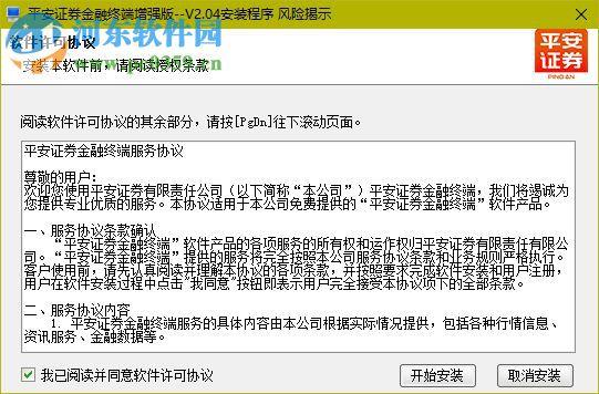 平安证券金融终端增强版下载 2.09 官方版