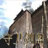 守卫剑阁最终对决【附攻略+隐藏英雄密码】 4.7.2.4 正式版