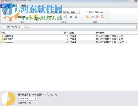 BurnAware Free 10.9.0.0 绿色版