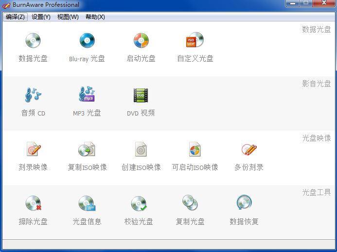 BurnAware Pro 11.0 官方中文版