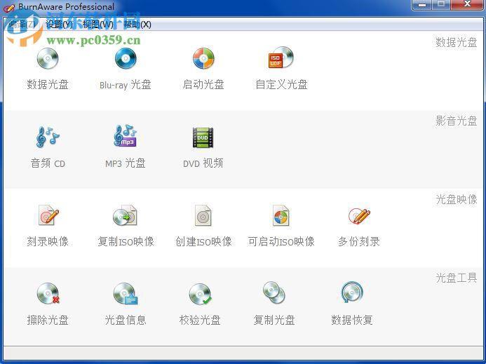 burnaware free中文版