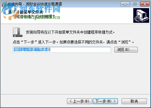 湘财证券金谷快速交易通道 6.0.174.17L2 官方版