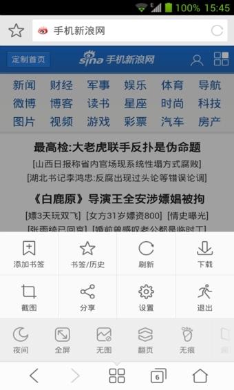 微米浏览器(1)