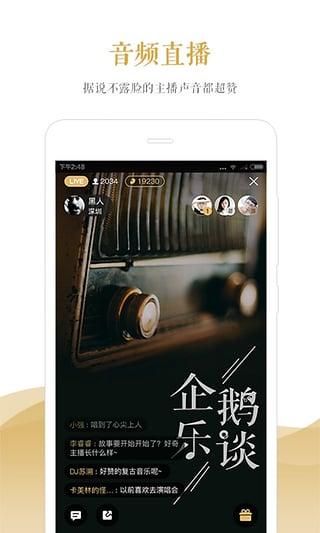 企鹅FM app截图1