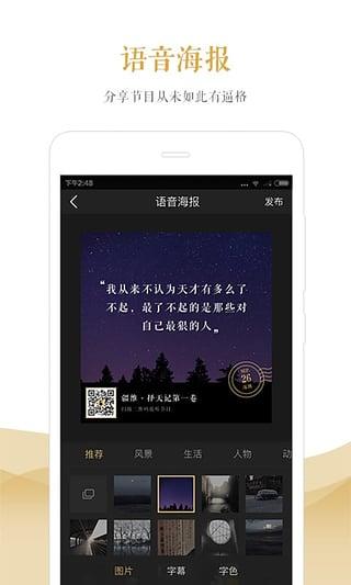 企鹅FM app截图3