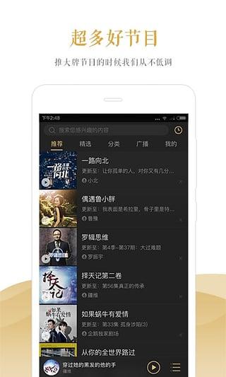 企鹅FM app截图4