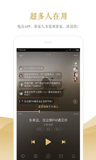 企鹅FM app截图2